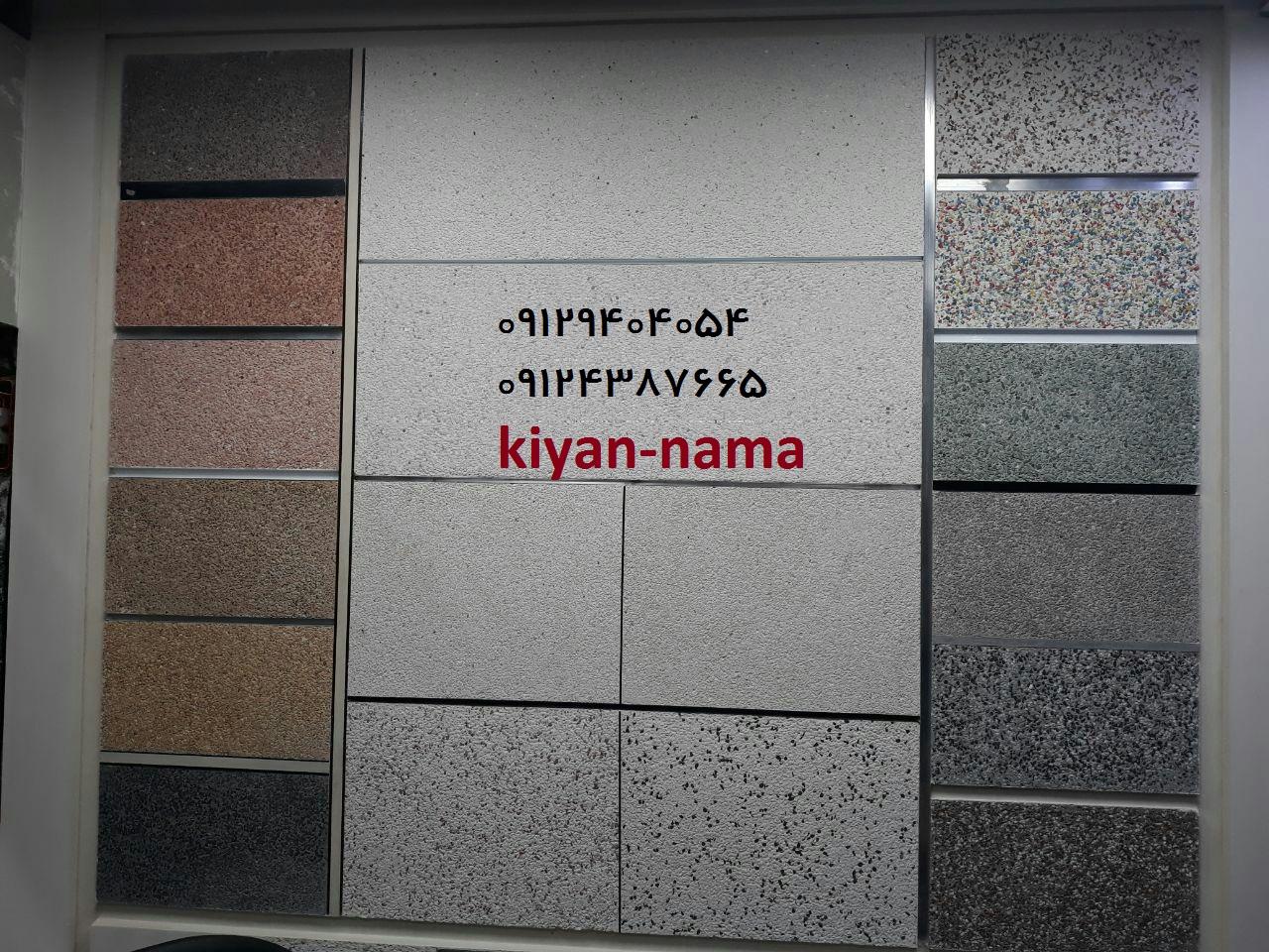kiyan-nama-shoste2-