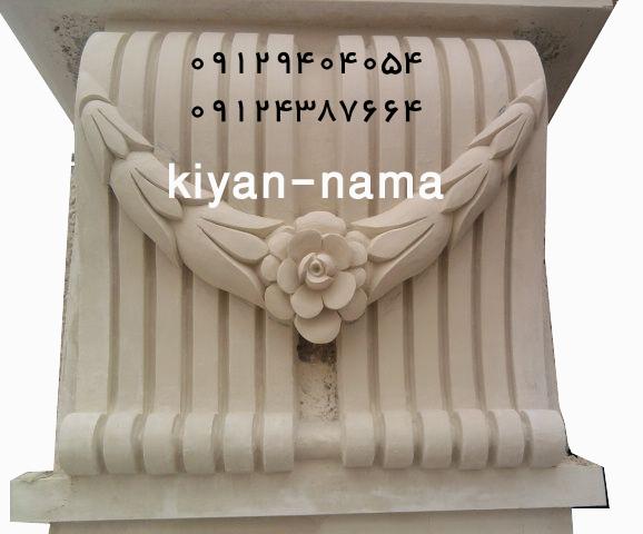 kiyan-nama-simani-9-