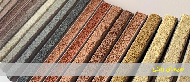 سیمانکاری نمای ساختمان سیمان رنگی
