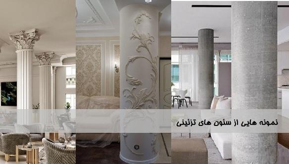 ستونهای تزئینی